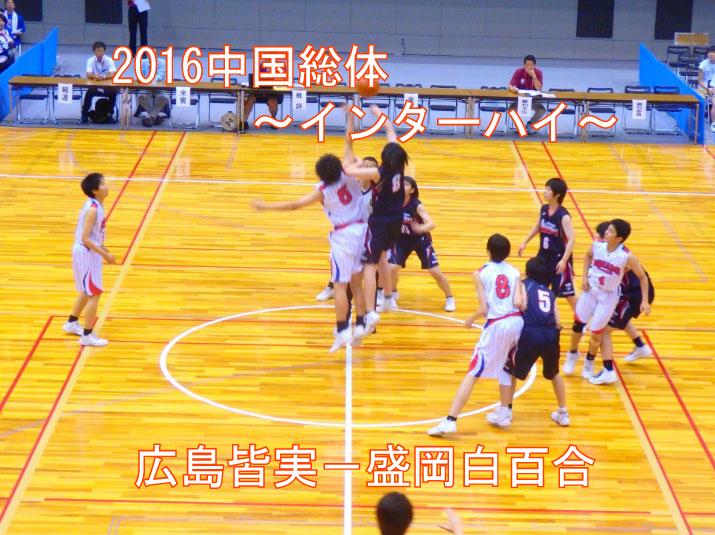 2016中国総体バスケットボール/広島皆実-盛岡白百合