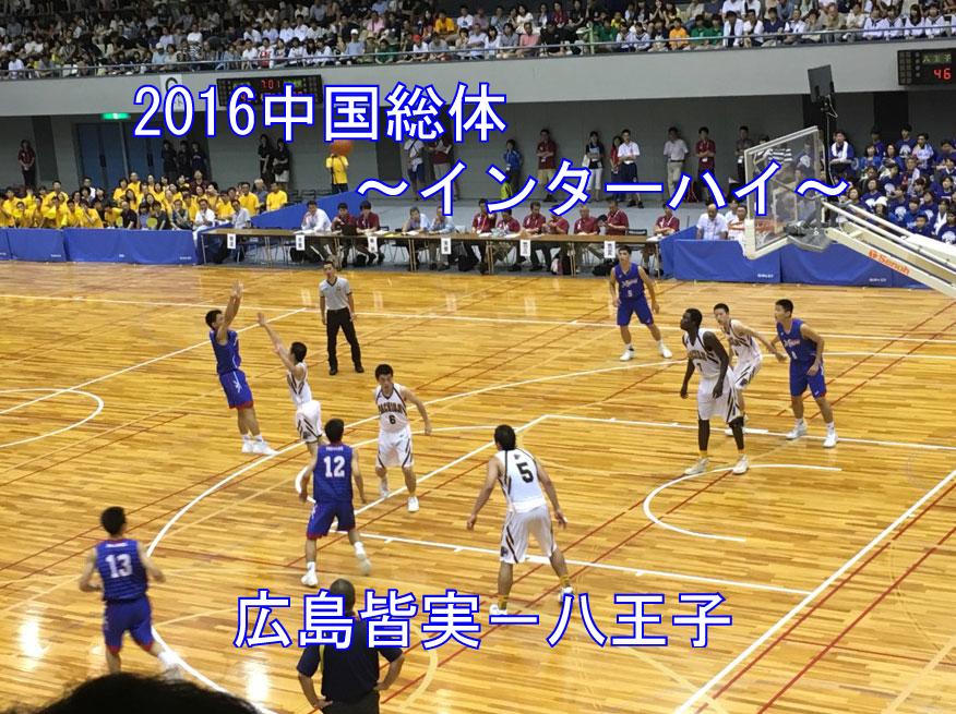 2016中国総体バスケットボール/広島皆実-八王子