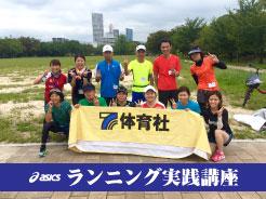 2016.09.25(SUN)アシックスランニング実践講座