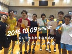 第6回体育社東広島店杯バドミントン大会