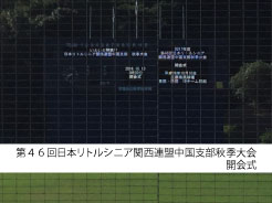 第46回日本リトルシニア関西連盟中国支部秋季大会★開会式