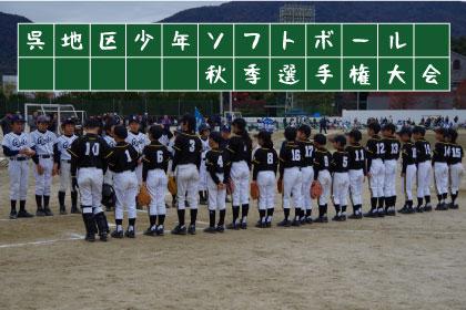 呉地区少年ソフトボール秋季選手権大会