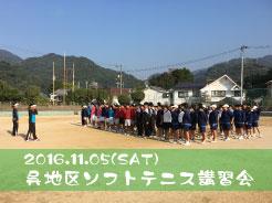 2016.11.05 呉地区ソフトテニス講習会