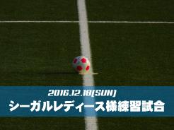 シーガルレディース様練習試合2016.12.18(SUN)