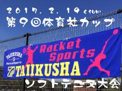 第9回体育社カップ「ソフトテニス大会」