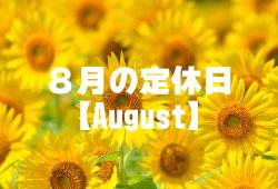 8月定休日のお知らせ