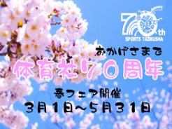 体育社70周年記念★2017年春フェア