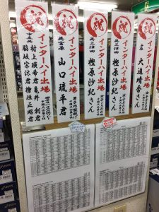 体育社店内「祝」「祝」【祝】!!