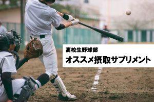 【詳細編】高校生野球部にオススメ★サプリメント