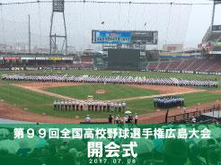 第99回全国高校野球選手権広島大会開会式