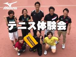 2017.06テニス体験会