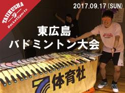 2017年9月17日:東広島バドミントン大会