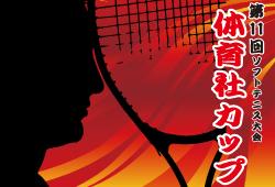 第11回体育社CUPソフトテニス大会
