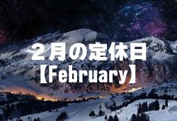 2月定休日のお知らせ