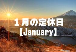 2021年1月定休日のお知らせ
