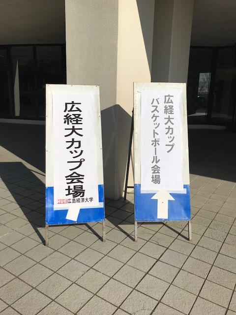 第10回広経大カップ