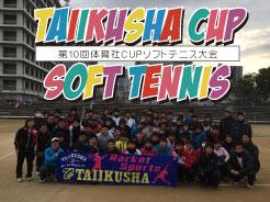 第10回体育社CUPソフトテニス大会