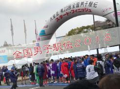 2018全国男子駅伝