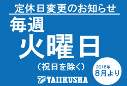 定休日変更のお知らせ【本店】