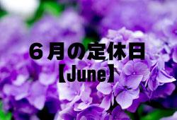6月定休日のお知らせ