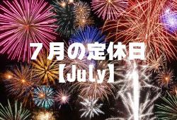 7月定休日のお知らせ