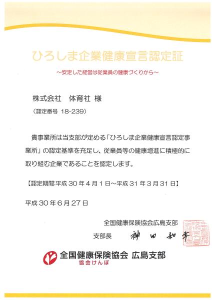 【ひろしま企業健康宣言認定事業所】