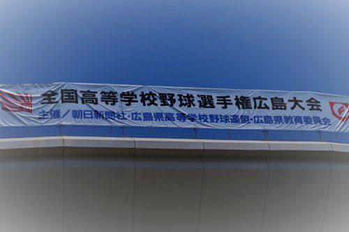 第100回全国高校野球選手権記念広島大会