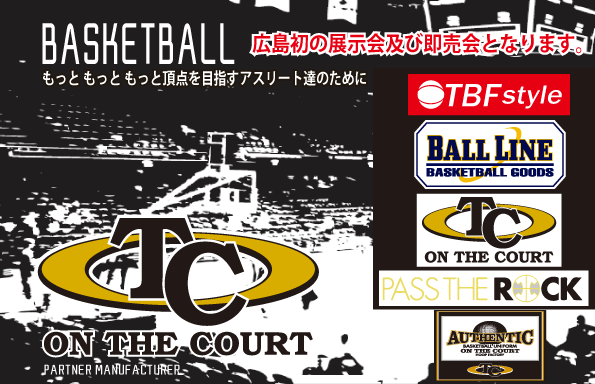 2018TEAm COLLECTIONバスケ展示即売会