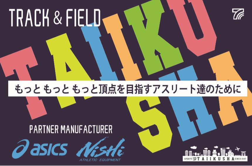 2019 TRACK & FIELD 展示商談会