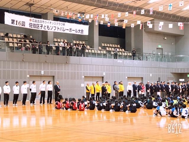 広島五日市ライオンズクラブ杯 第16回佐伯区子どもソフトバレーボール大会