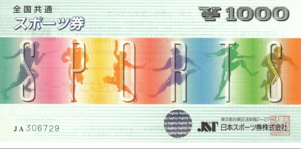 【再度掲載】日本スポーツ券株式会社発行のスポーツ券について