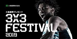 3×3フェスティバル2019!!