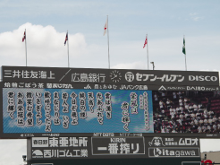 第101回全国高校野球大会開会式【広陵・西条農業】