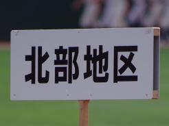 第101回全国高校野球大会開会式【北部地区】