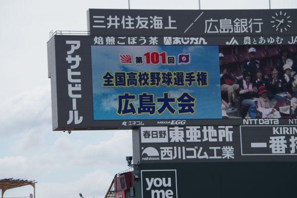 第101回全国高校野球選手権大会【開会式】