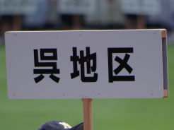 第101回全国高校野球大会開会式【呉地区】
