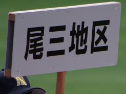 第101回全国高校野球大会開会式【尾三地区】