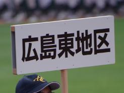 第101回全国高校野球大会開会式【広島東地区】