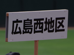 第101回全国高校野球大会開会式【広島西地区】