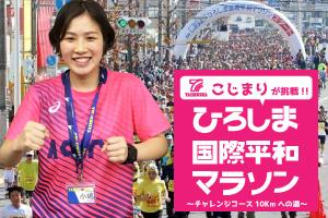 ひろしま国際平和マラソンにむけて!!