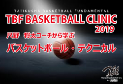 TBF BASKETBALL CLINIC開催
