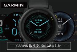 GARMINの取り扱いはじめました!!