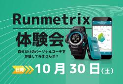 Runmetrix体験会