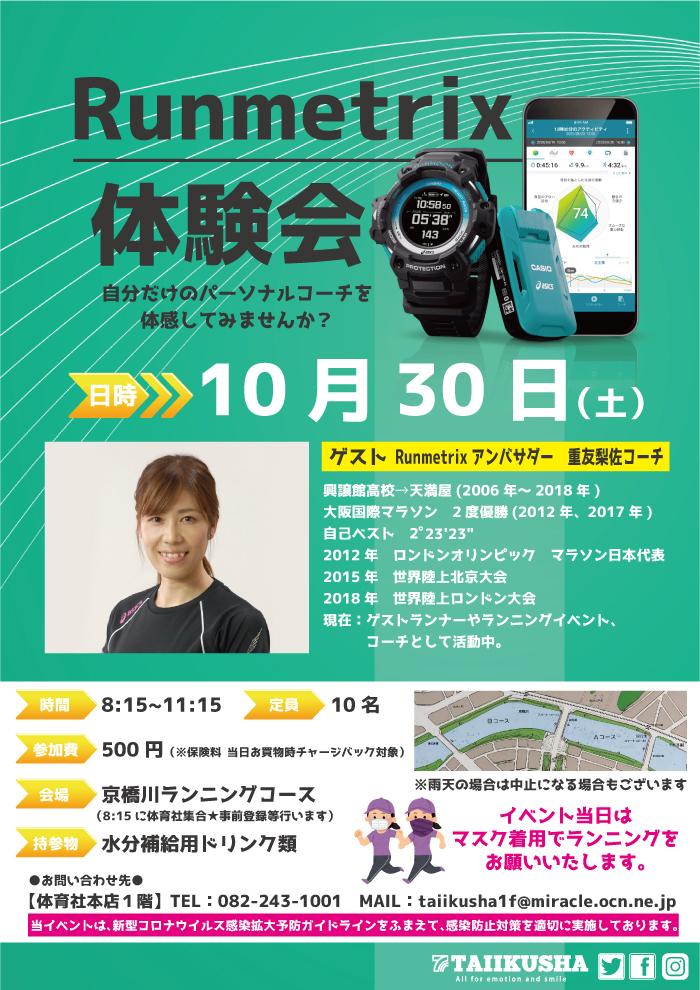 Runmetrix体験会ポスター